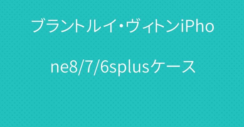 ブラントルイ・ヴィトンiPhone8/7/6splusケース