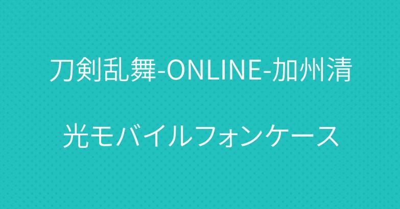 刀剣乱舞-ONLINE-加州清光モバイルフォンケース