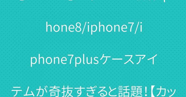 【ダサい?】シャネルの新作iphone8/iphone7/iphone7plusケースアイテムが奇抜すぎると話題!【カッコイイ?】