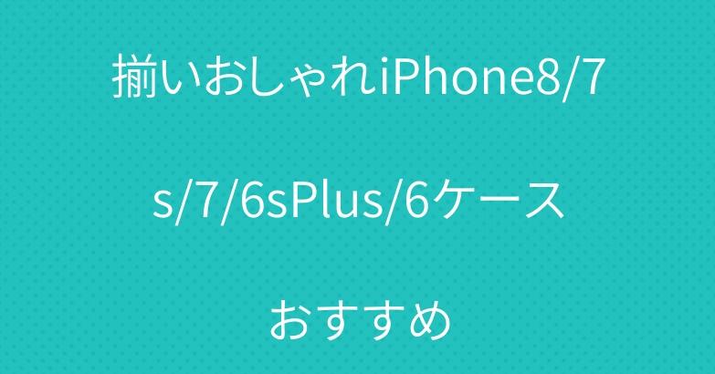 揃いおしゃれiPhone8/7s/7/6sPlus/6ケースおすすめ
