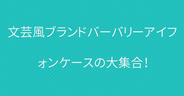 文芸風ブランドバーバリーアイフォンケースの大集合!