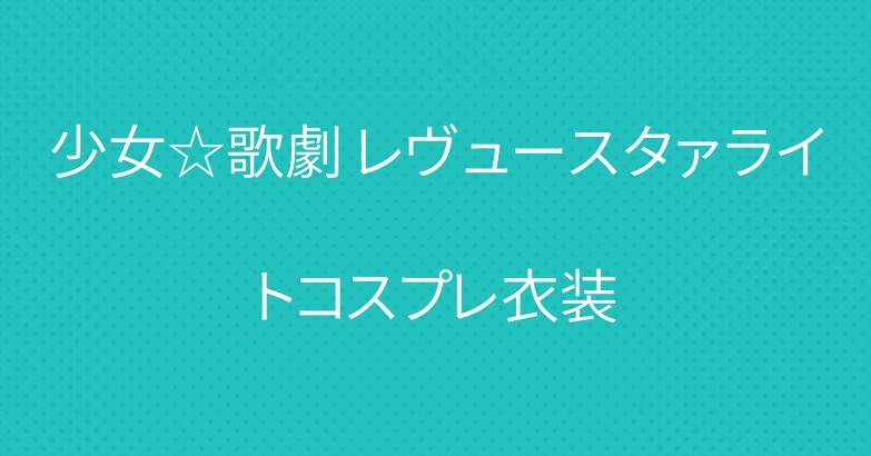 少女☆歌劇 レヴュースタァライトコスプレ衣装