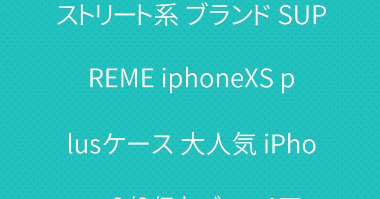 ストリート系 ブランド SUPREME iphoneXS plusケース 大人気 iPhone9/8/7カバー ペア