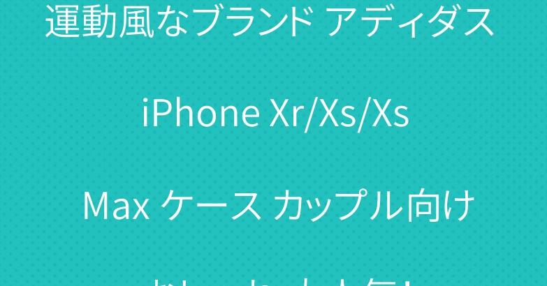 運動風なブランド アディダス iPhone Xr/Xs/Xs Max ケース カップル向け おしゃれ 大人気!