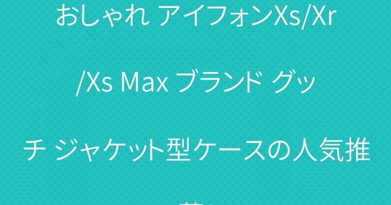 おしゃれ アイフォンXs/Xr/Xs Max ブランド グッチ ジャケット型ケースの人気推薦!