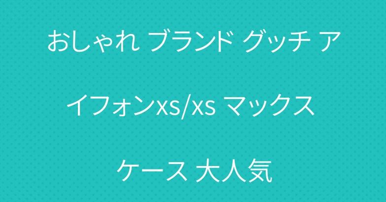 おしゃれ ブランド グッチ アイフォンxs/xs マックス ケース 大人気