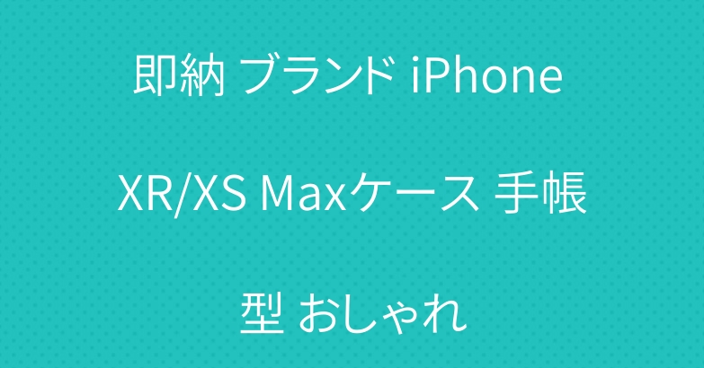 即納 ブランド iPhone XR/XS Maxケース 手帳型 おしゃれ