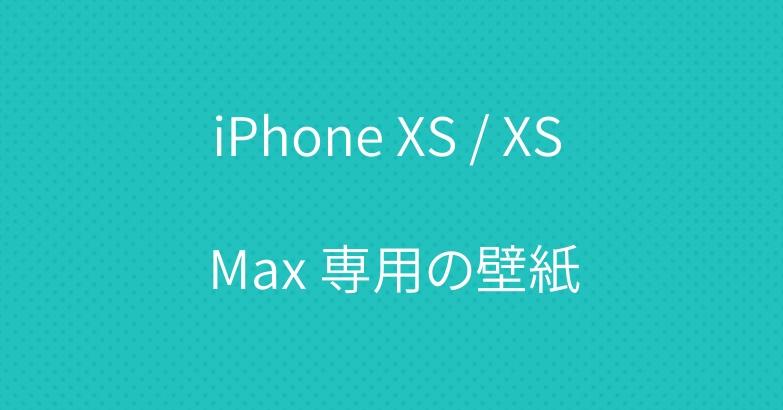 iPhone XS / XS Max 専用の壁紙
