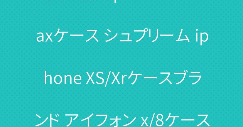 個性鏡面iphone XS Maxケース シュプリーム iphone XS/Xrケースブランド アイフォン x/8ケース