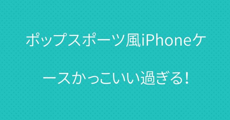 ポップスポーツ風iPhoneケースかっこいい過ぎる!