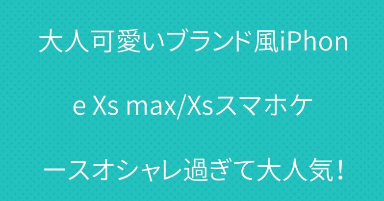 大人可愛いブランド風iPhone Xs max/Xsスマホケースオシャレ過ぎて大人気!