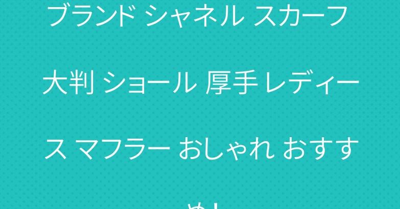 ブランド シャネル スカーフ 大判 ショール 厚手 レディース マフラー おしゃれ おすすめ!