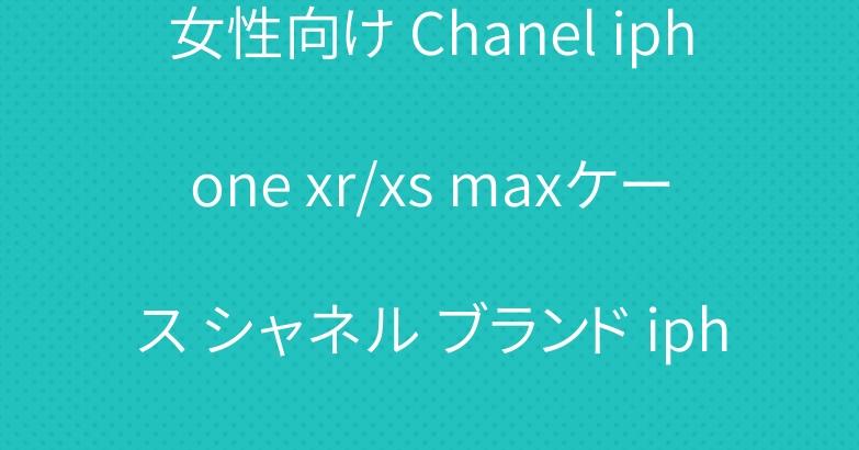 女性向け Chanel iphone xr/xs maxケース シャネル ブランド iphone xsケース小香風