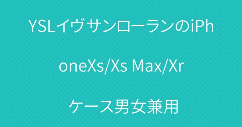 YSLイヴサンローランのiPhoneXs/Xs Max/Xr ケース男女兼用