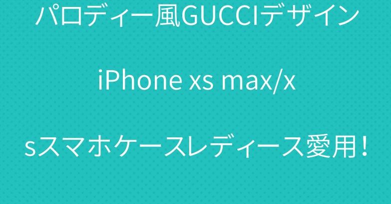 パロディー風GUCCIデザインiPhone xs max/xsスマホケースレディース愛用!