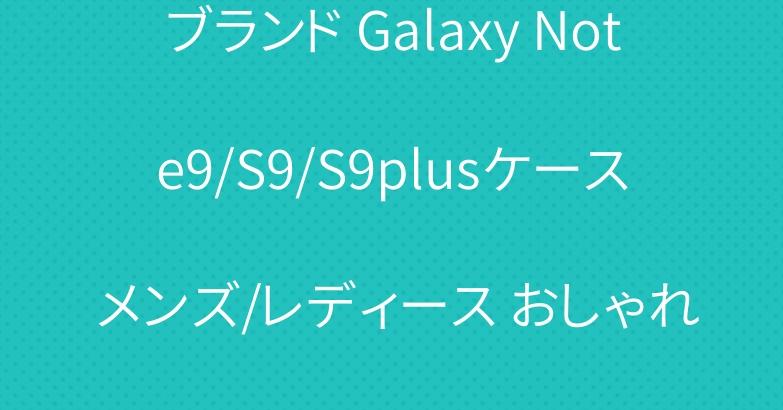 ブランド Galaxy Note9/S9/S9plusケース メンズ/レディース おしゃれ