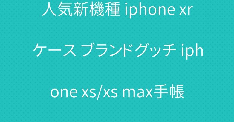 人気新機種 iphone xrケース ブランドグッチ iphone xs/xs max手帳型ケース2018