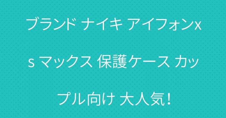 ブランド ナイキ アイフォンxs マックス 保護ケース カップル向け 大人気!