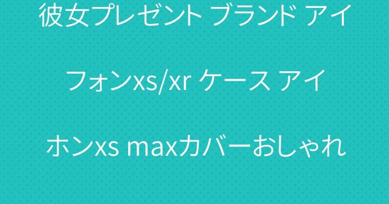 彼女プレゼント ブランド アイフォンxs/xr ケース アイホンxs maxカバーおしゃれ