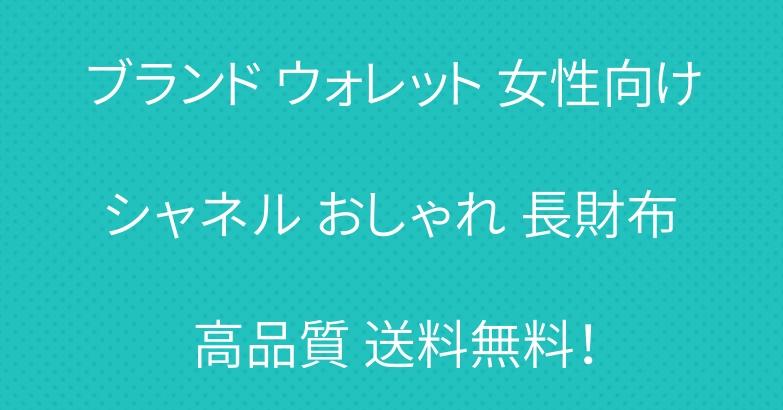 ブランド ウォレット 女性向け シャネル おしゃれ 長財布 高品質 送料無料!