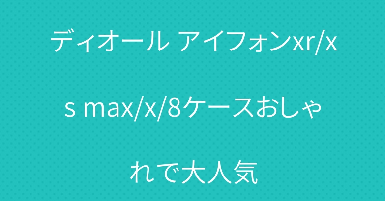 ディオール アイフォンxr/xs max/x/8ケースおしゃれで大人気