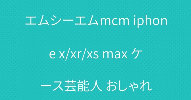 エムシーエムmcm iphone x/xr/xs max ケース芸能人 おしゃれ