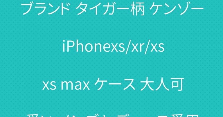 ブランド タイガー柄 ケンゾー iPhonexs/xr/xs xs max ケース 大人可愛い メンズ レディース愛用