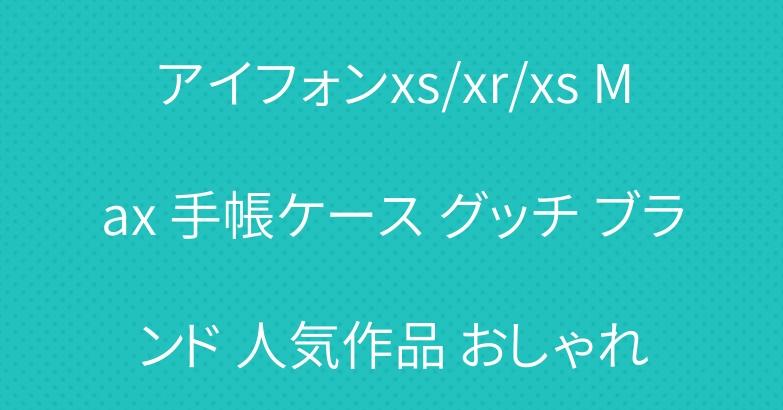 アイフォンxs/xr/xs Max 手帳ケース グッチ ブランド 人気作品 おしゃれ