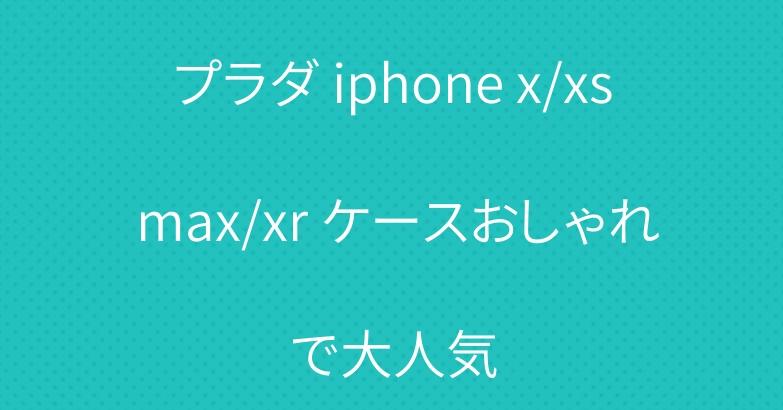プラダ iphone x/xs max/xr ケースおしゃれで大人気