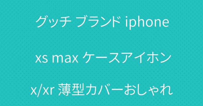 グッチ ブランド iphone xs max ケースアイホンx/xr 薄型カバーおしゃれ