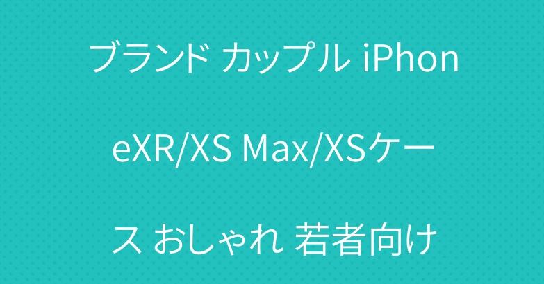 ブランド カップル iPhoneXR/XS Max/XSケース おしゃれ 若者向け