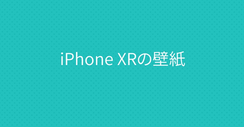 iPhone XRの壁紙