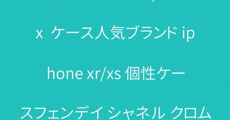 新作のアイホン10/xs max  ケース人気ブランド iphone xr/xs 個性ケースフェンデイ シャネル クロムハーツ