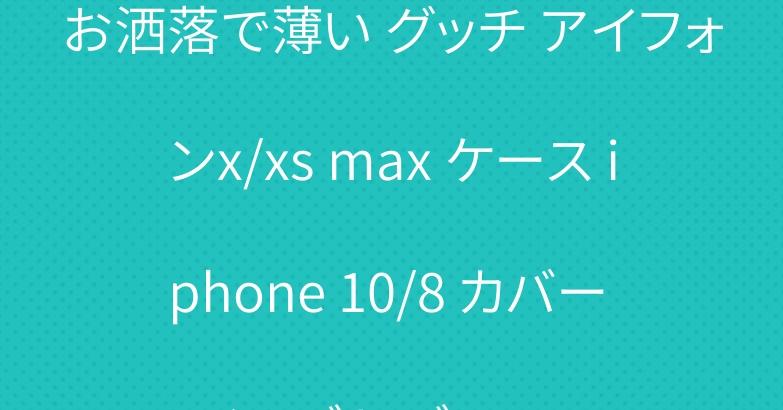 お洒落で薄い グッチ アイフォンx/xs max ケース iphone 10/8 カバー メンズ レディース