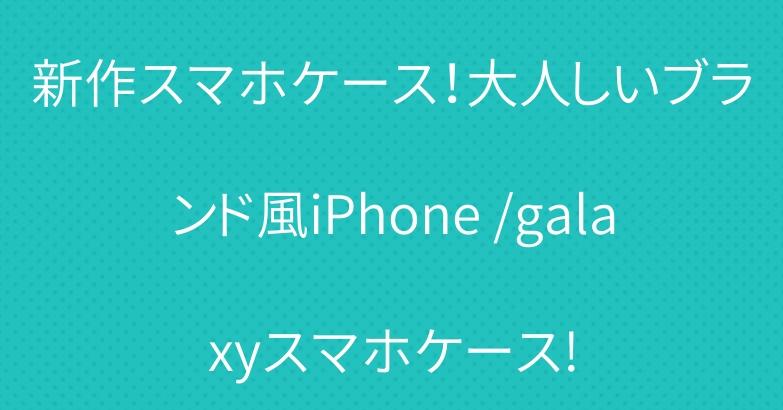 新作スマホケース!大人しいブランド風iPhone /galaxyスマホケース!