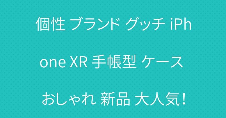 個性 ブランド グッチ iPhone XR 手帳型 ケース おしゃれ 新品 大人気!