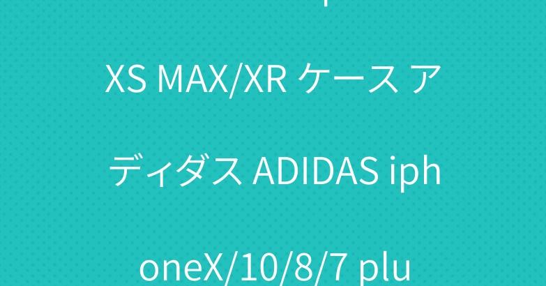 ナイキ nike iphoneXS MAX/XR ケース アディダス ADIDAS iphoneX/10/8/7 plus ケース 男女兼用