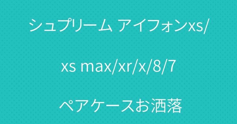 シュプリーム アイフォンxs/xs max/xr/x/8/7 ペアケースお洒落