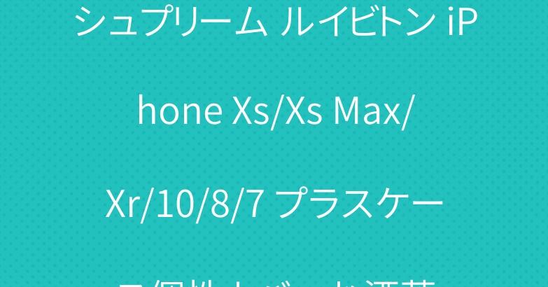シュプリーム ルイビトン iPhone Xs/Xs Max/Xr/10/8/7 プラスケース個性カバーお洒落