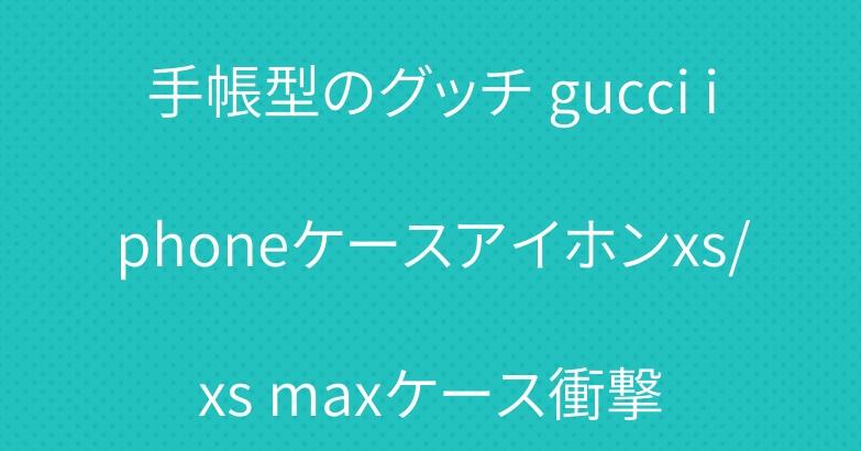 手帳型のグッチ gucci iphoneケースアイホンxs/xs maxケース衝撃