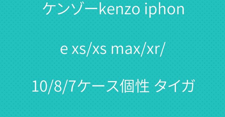 ケンゾーkenzo iphone xs/xs max/xr/10/8/7ケース個性 タイガー型の携帯カバー