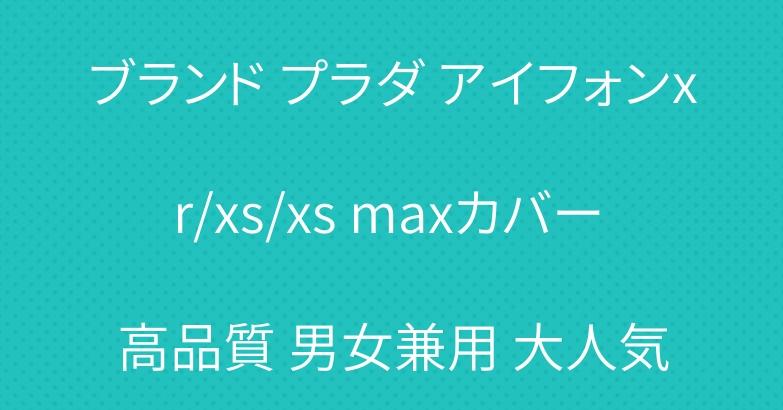 ブランド プラダ アイフォンxr/xs/xs maxカバー 高品質 男女兼用 大人気