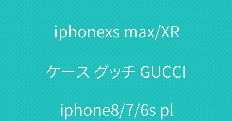 ブランド ルイヴィトン LV iphonexs max/XR ケース グッチ GUCCI iphone8/7/6s plus ペアケース 手帳型