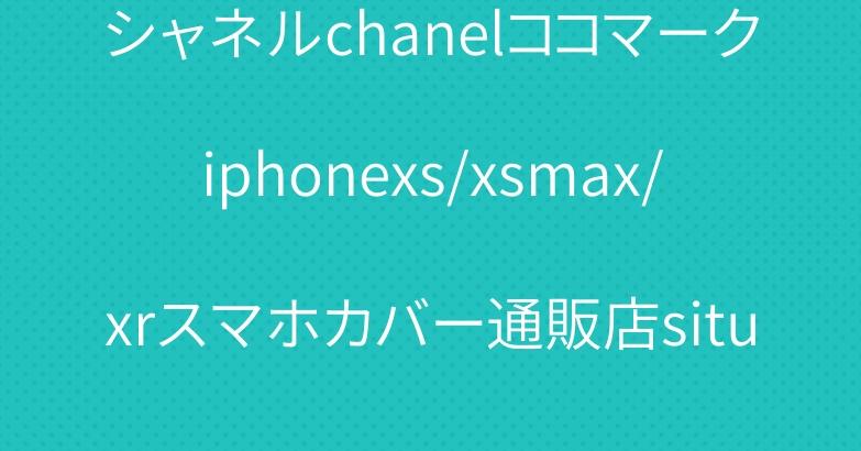 シャネルchanelココマークiphonexs/xsmax/xrスマホカバー通販店situcaseへ