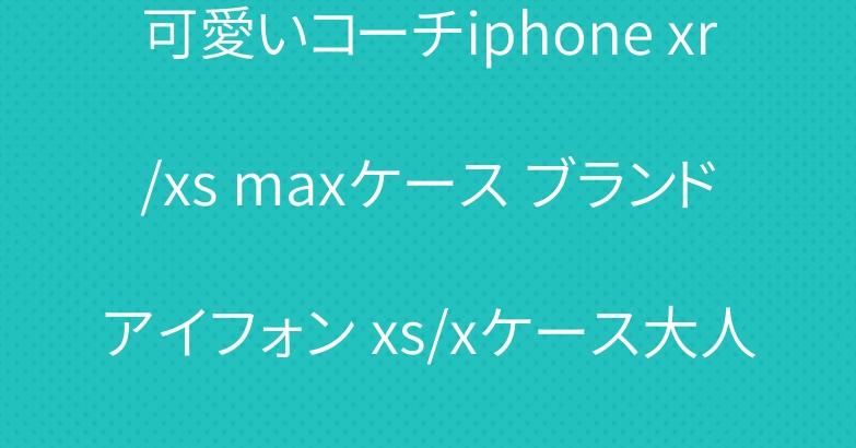 可愛いコーチiphone xr/xs maxケース ブランドアイフォン xs/xケース大人気