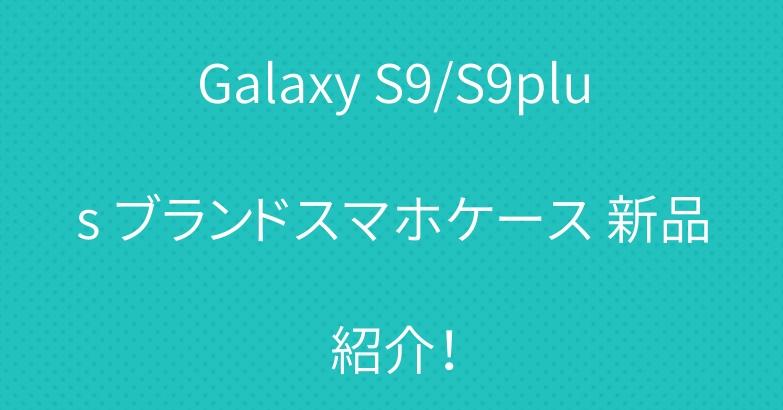 Galaxy S9/S9plus ブランドスマホケース 新品紹介!