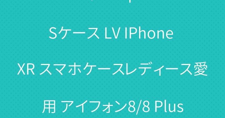 ルイヴィトン iphone XSケース LV IPhone XR スマホケースレディース愛用 アイフォン8/8 Plusケース秋冬新作