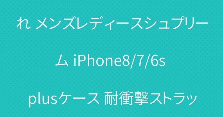 SUPREME アイフォンX/Xr/Xs Maxケースおしゃれ メンズレディースシュプリーム iPhone8/7/6s plusケース 耐衝撃ストラップ付き スアイフォン6/6plusカバー supreme 激安