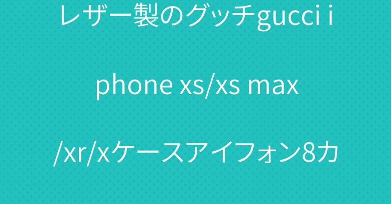 レザー製のグッチgucci iphone xs/xs max/xr/xケースアイフォン8カバー