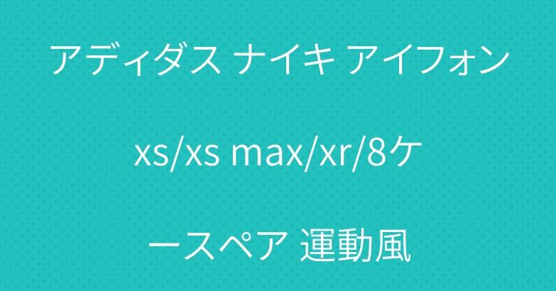 アディダス ナイキ アイフォンxs/xs max/xr/8ケースペア 運動風